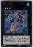 VJMP-JP063 No.30 Acid Golem of Destruction