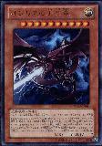 VJMP-JP064 Osiris the Sky Dragon