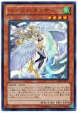 VJMP-JP076 Harpie Dancer