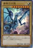 VJMP-JP080 Blue-Eyes White Dragon
