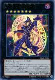 VJMP-JP086 Dark Magician of Illusions