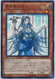 VJMP-JP110 Blue-Eyed Priestess
