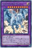 VJMP-JP111 Blue-Eyes Twin Burst Dragon