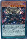 VP14-JPA02 DDD Destruction Overlord Abyss Ragnarok
