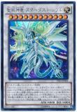 VP15-JPA03 Divine Spark Dragon Stardust Sifr