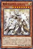 WJMP-JP025 Chaos Soldier, the Holy Warrior