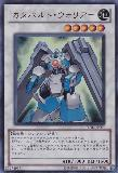 YF02-JP001 Catapult Warrior