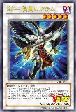 YF04-JP001 Black Feather - Gram the Twinkling Star