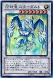 YF05-JP001 Flashing Karat Dragon, Stardust