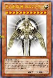 YGOPR-JP001 The Creator God of Light, Horakhty