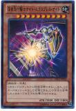 ZDC1-JP002 Night Express Knight