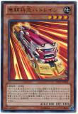 ZDC1-JPB01 Ruffian Limited Express Battrain