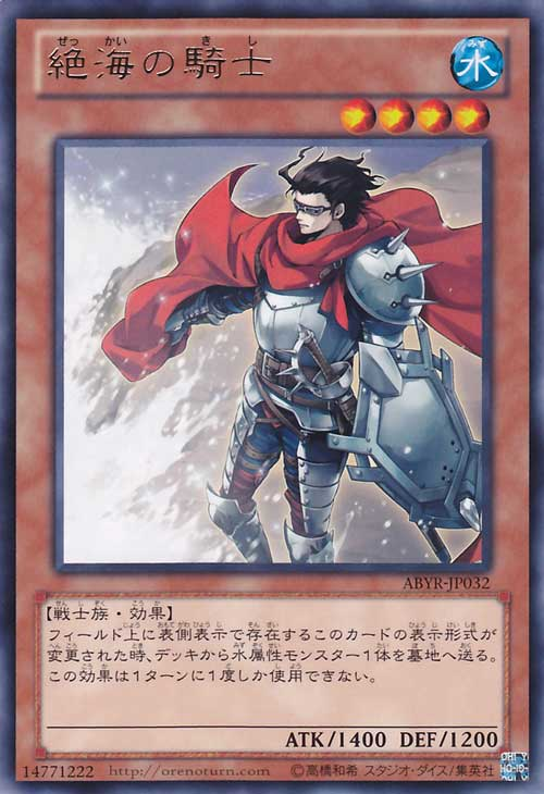 Abyss Rising cards[disscution] 032