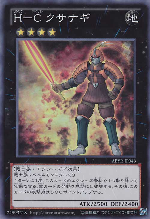 Abyss Rising cards[disscution] 043