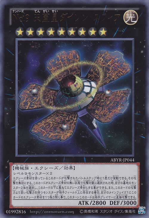 Abyss Rising cards[disscution] 044