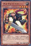 ABYR-JP002 Bull Blader