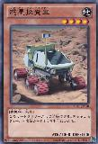 ABYR-JP010 Planet Pathfinder