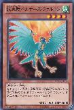 ABYR-JP013 Heraldic Beast Bernard's Falcon