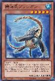 ABYR-JP033 Mechanical Sea-Serpent Plesion