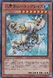 ABYR-JP035 Ice Spirit God, Moulin Glace