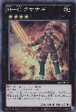 ABYR-JP043 Heroic Champion Kusanagi