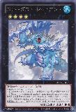 ABYR-JP049 Snowdust Giant