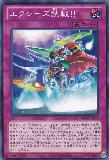 ABYR-JP070 Xyz Fierce Battle!!