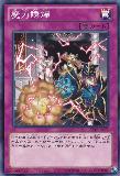 ABYR-JP077 Spell Explosion