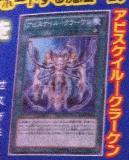 ABYR-JP0(??) Abyss-Scale - Kraken