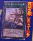 ABYR-JP0(??) Forgotten Capital Lemuria