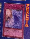 ABYR-JP0(??) Abyss-Strom