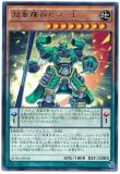BOSH-JP010 Super-Heavy Great General Hisu-E