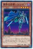 BOSH-JP015 Twilight Ninja - Shingetsu