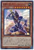 BOSH-JP018 Buster Blader, the Master of the Destruction Sword
