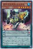 BOSH-JP029 Dinomist Rex