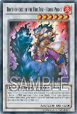 CBLZ-EN097 Brotherhood of the Fire Fist - Horse Prince