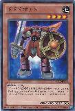 CBLZ-JP001 Dododo Bot