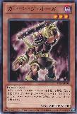 CBLZ-JP018 Garbage Ogre