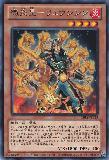 CBLZ-JP025 Minute Flame Star - Ryuushishin