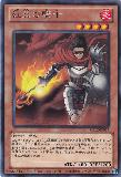 CBLZ-JP037 Red Flame Knight