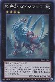 CBLZ-JP051 Terrorfang Wolf Direwolf