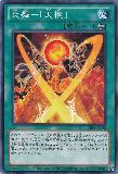 CBLZ-JP058 Flame Dance - Tensuu
