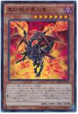 CORE-JP020 Red-Eyes Black Flare Dragon