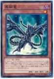 CORE-JP022 Black Metal Dragon