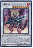 CORE-JP050 Explosive Dragoknight Ignister - Prominence