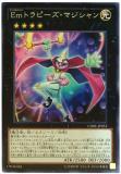 CORE-JP053 Entermage Trapeze Magician