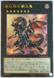 CORE-JP054 Red-Eyes Flare Metal Dragon