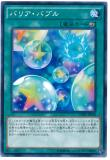 CORE-JP058 Barrier Bubble