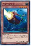 CORE-JP085 Geargianchor