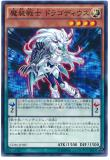 CORE-JP087 Dragodeus, the Empowered Warrior